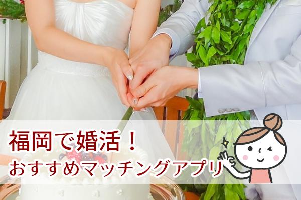 福岡のおすすめ婚活アプリ