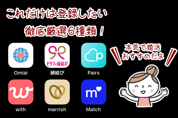富山でおすすめ婚活アプリ