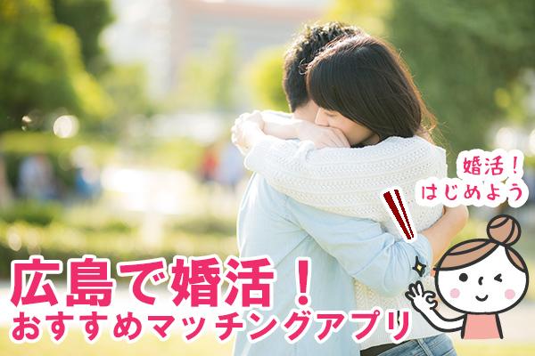 広島県、マッチングアプリで婚活