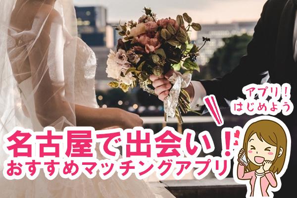 名古屋婚活アプリ特集