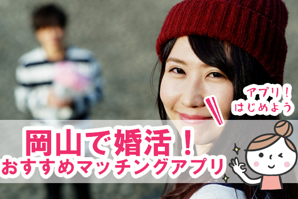 岡山で婚活アプリ