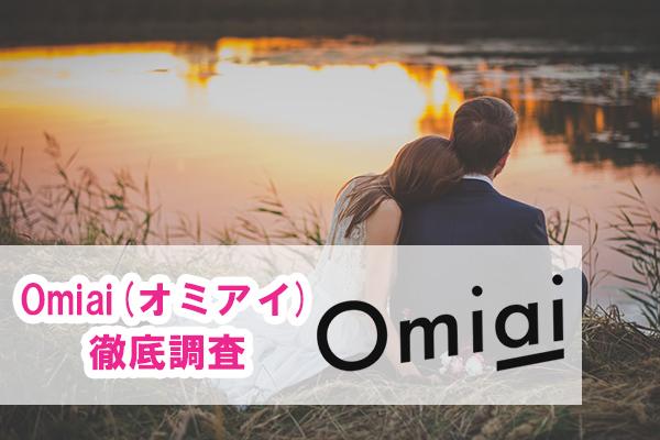 Omiai、マッチングアプリ