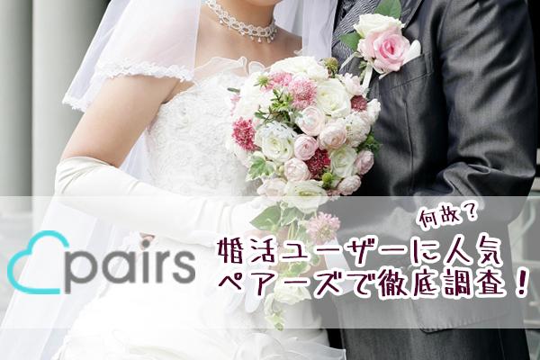 婚活アプリのペアーズ