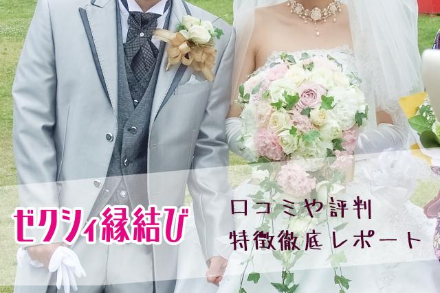 婚活アプリ、ゼクシィ縁結び