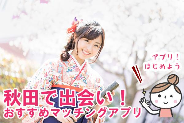 秋田でマッチングアプリ