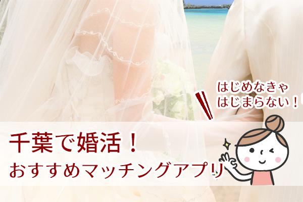 千葉で婚活