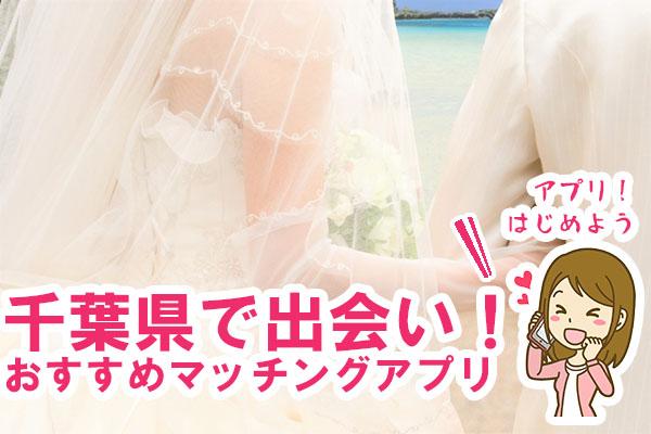 千葉で始める婚活アプリ