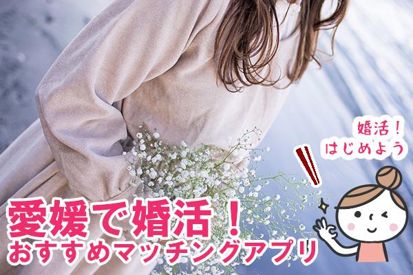 愛媛で婚活。おすすめマッチングアプリ