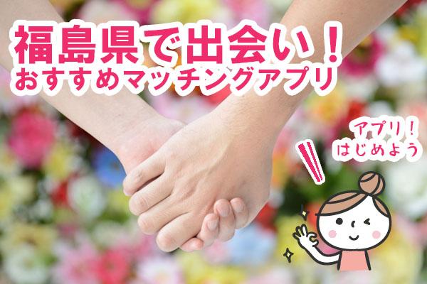 福島県、おすすめ婚活アプリ