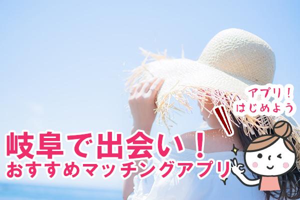 岐阜県でマッチングアプリ