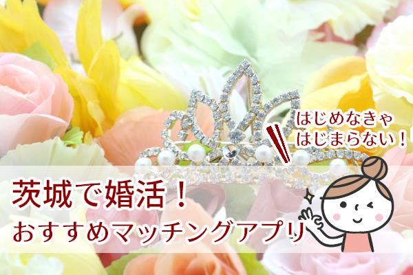 茨城の婚活