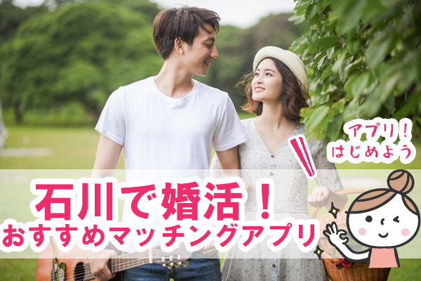 石川で婚活アプリ