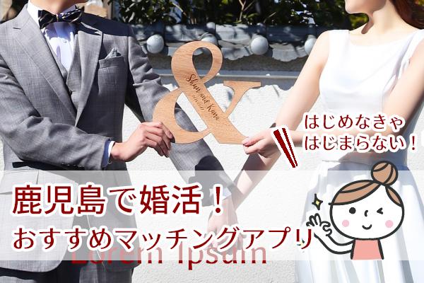 鹿児島県ではじめる結婚活動