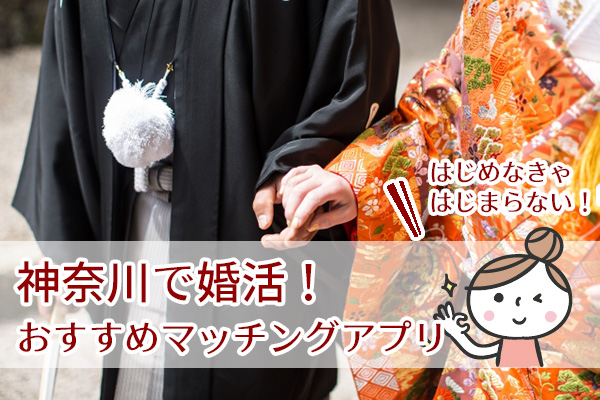 神奈川で婚活