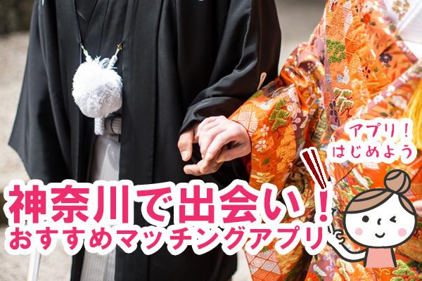 神奈川県のマッチングアプリ