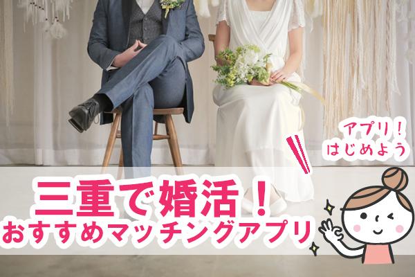 三重で婚活アプリ