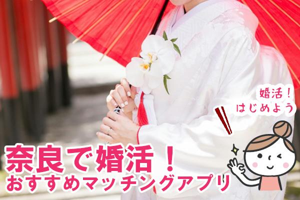 奈良で婚活アプリ
