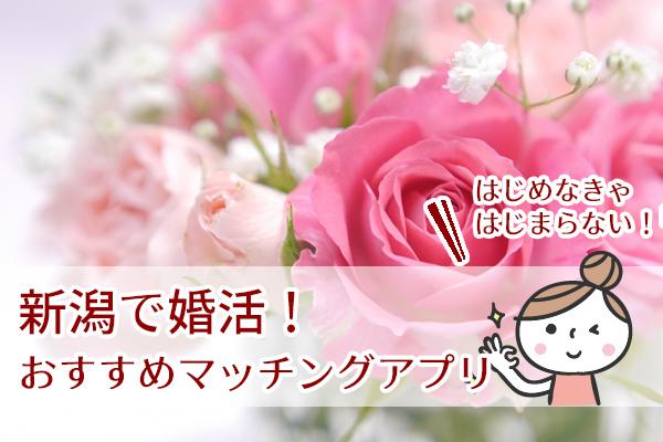 新潟で婚活アプリ
