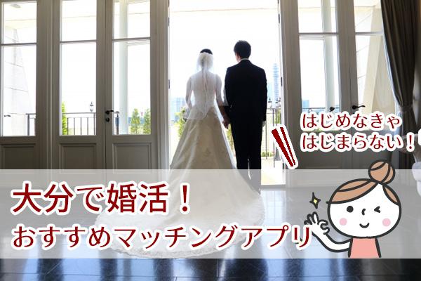 大分で婚活