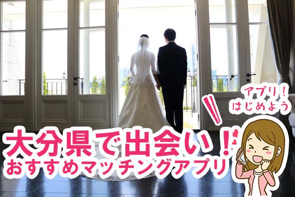 大分県で婚活アプリ