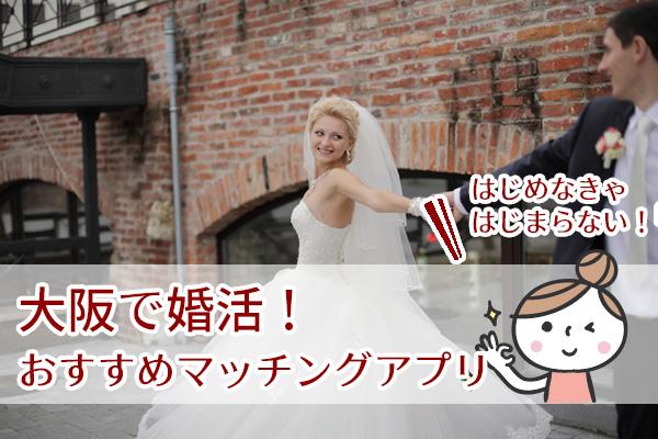 大阪ではじめる婚活アプリ