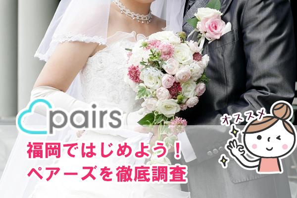 福岡で始めるPairs(ペアーズ)