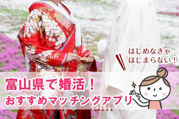 富山県、婚活アプリ