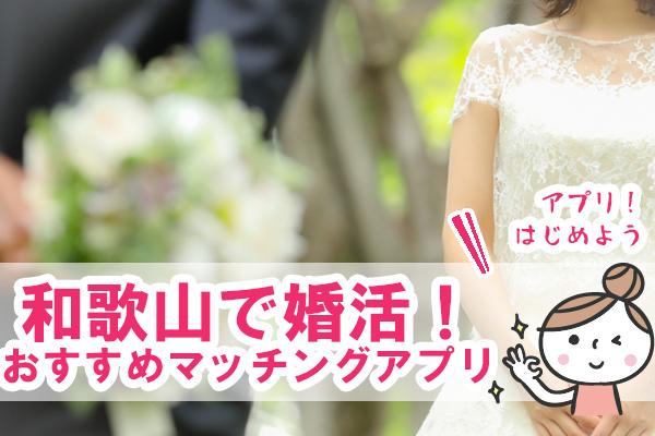 和歌山で婚活アプリ