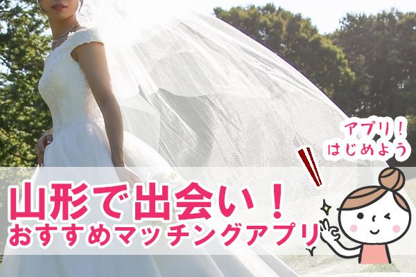 山形県の婚活アプリ