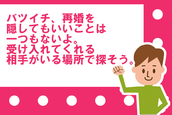 福岡でアプリを使って再婚相手を探そう