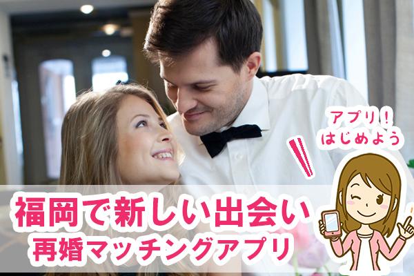 福岡、再婚