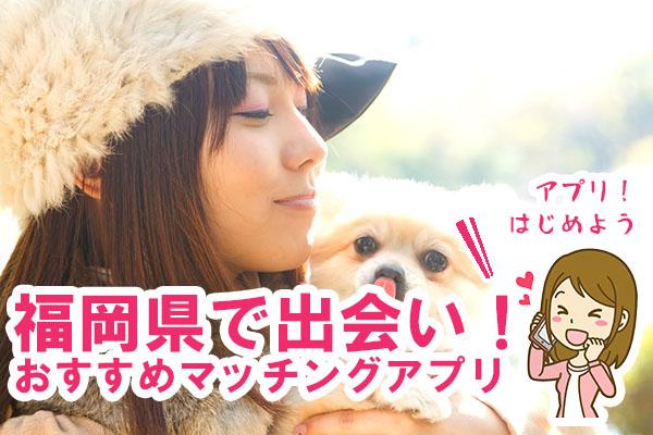 福岡でおすすめの婚活アプリとは