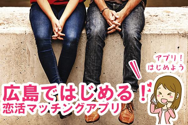 広島で恋活。おすすめアプリとは
