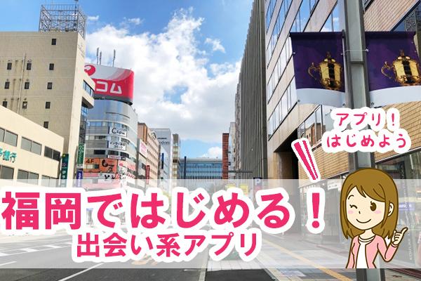 福岡のおすすめ出会い系アプリ
