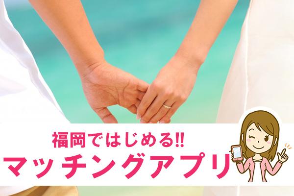 福岡、マッチングアプリ