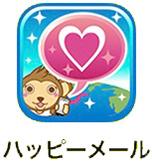 ハッピーメール、出会い系アプリ