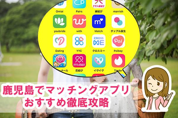 鹿児島、マッチングアプリ