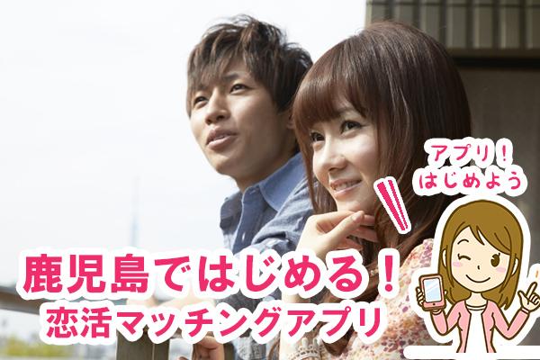 鹿児島で恋活アプリ