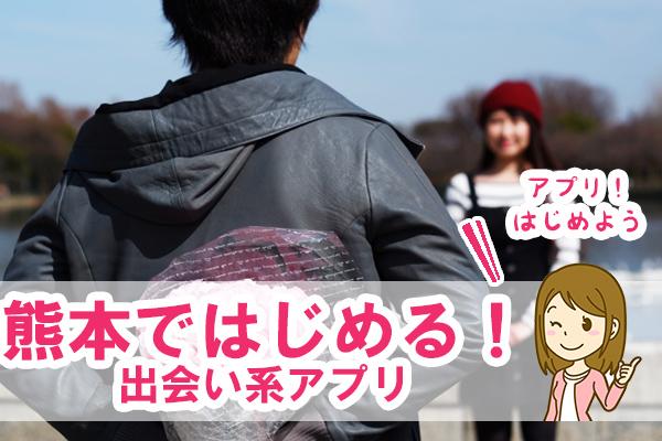 熊本、出会い系アプリ