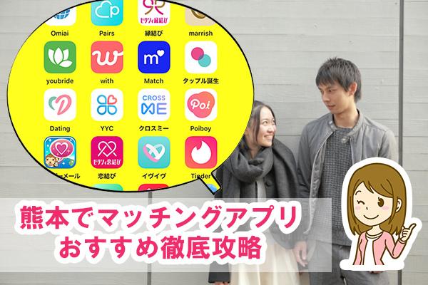 熊本、マッチングアプリ