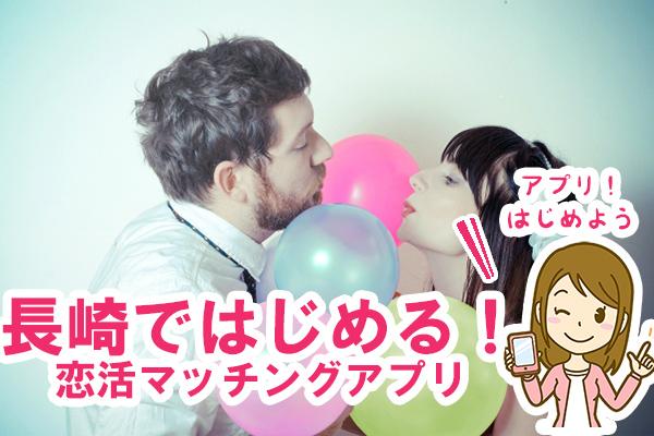 長崎ではじめる恋活アプリ