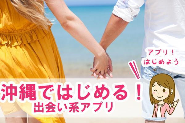 沖縄、出会い系アプリ