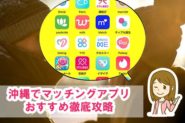 沖縄、おすすめマッチングアプリ