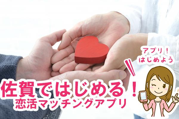 佐賀で恋活アプリ