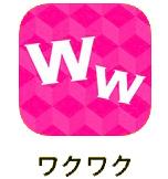 ワクワク、アプリアイコン