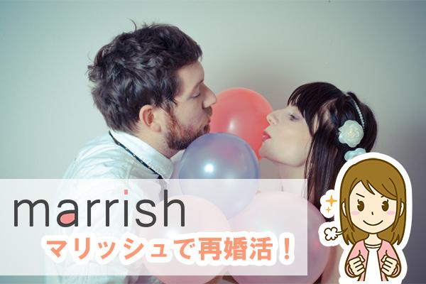 マリッシュ、再婚活アプリ