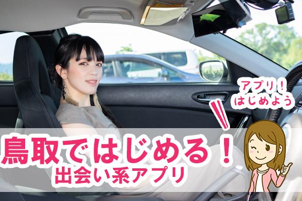 鳥取、出会い系アプリ