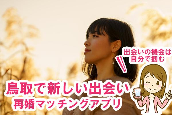 鳥取、再婚マッチングアプリ