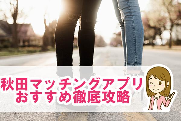 秋田、おすすめマッチングアプリ