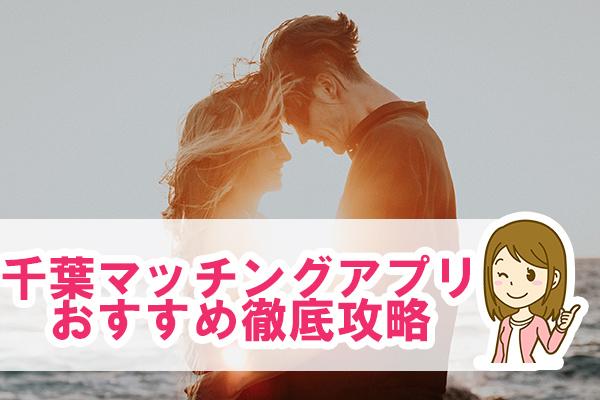 千葉、おすすめマッチングアプリ